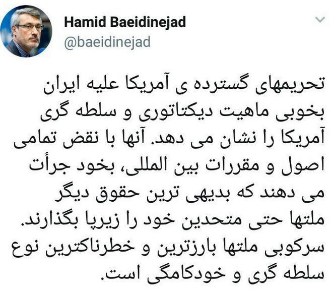 بعیدی نژاد: تحریم های آمریکا علیه ایران نشان دهنده ماهیت دیکتاتور این کشور است