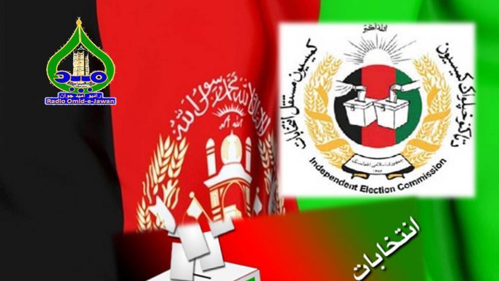 جدول انتخابات ریاست جمهوری افغانستان نهایی شد