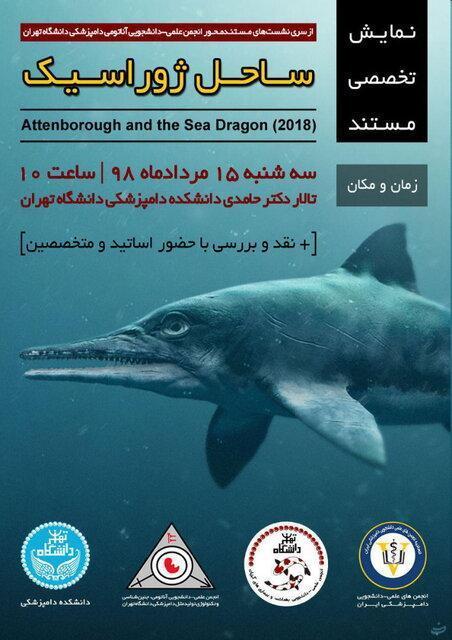 نمایش مستند ساحل ژوراسیک در دانشگاه تهران