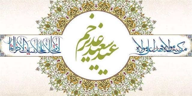 پیام تبریک رئیس سازمان میراث فرهنگی به مناسبت عید غدیر