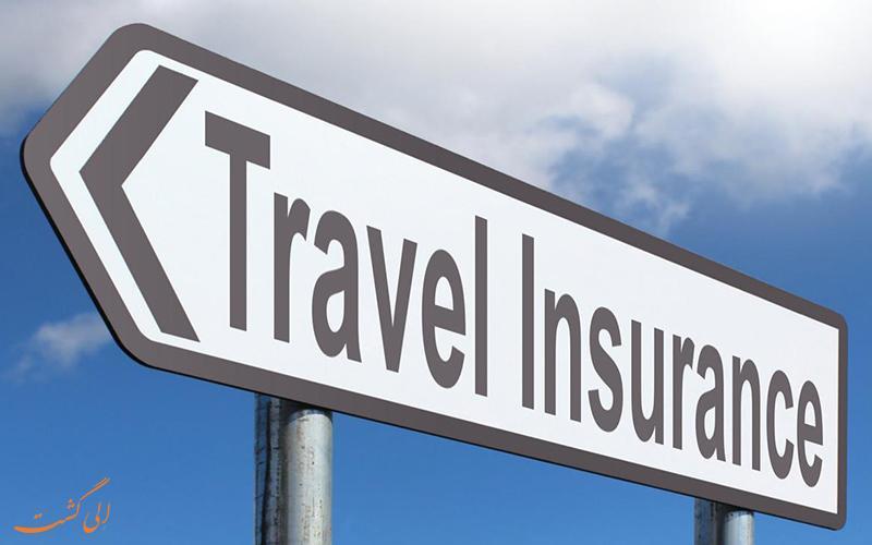 بهترین بیمه مسافرتی در ایران کدام است؟