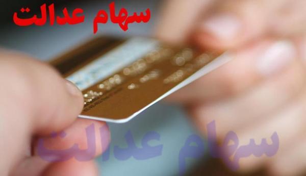 کارت اعتباری سهام عدالت چقدر جدی است؟ ، حقمان را با 18 درصد سود به خودمان می دهند