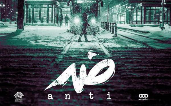 مستند سریالی ضد از امشب روی آنتن شبکه مستند