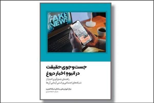ترجمه کتاب جست وجوی حقیقت در انبوه اخبار دروغ چاپ شد