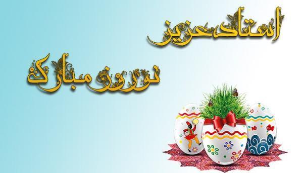 25 پیغام تبریک عید نوروز به استاد و معلم جدید