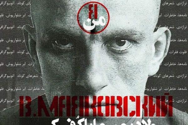 برجسته کردن من، الگوی دنیا خلاقه مایاکوفسکی است