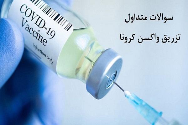 واکسن کرونا و 28 سوال متداول