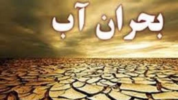 بحران آب راور 6میلیارد اعتبار احتیاج دارد