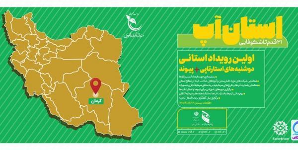رویداد استان آپ کرمان چگونه به بلوغ رسید؟